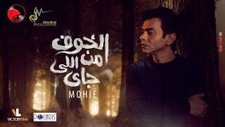 Mohamed Mohie - El Khof Mn Ely Gai  (Official Lyric Video) / محمد محي - الخوف من اللي جاي