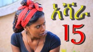 Ashara Drama part 15