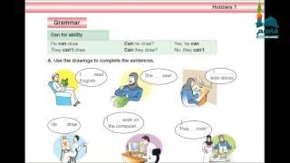 getlinkyoutube.com-اللغة الانجليزية للصف الثاني المتوسط الدرس الأول الوحدة الأولى