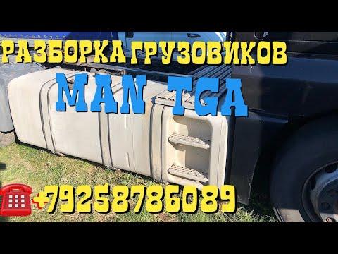 MAN TGA Бак топливный 910л Б.У оригинальный Разборка Европейских Грузовиков Тягачей Доставка в СНШ