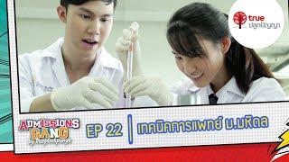 AdGang61 : EP22 คณะเทคนิคการแพทย์