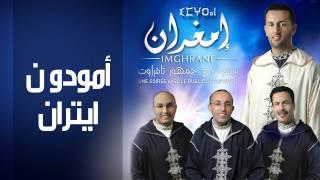 Imghrane - Amoudoun Itran (Official Audio) | إمغران - أمودون ايتران