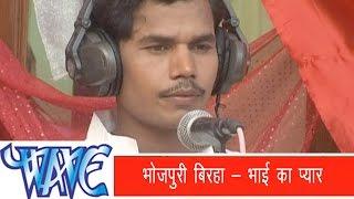 getlinkyoutube.com-भोजपुरी बिरहा - Bhojpuri Birha | Bhai Ka Pyar Urf Kudrat Ka Karisma | Om Prakash Diwana | 2014