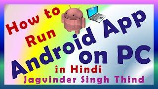 getlinkyoutube.com-Run Android Apps on PC (Hindi)