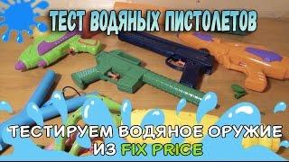 getlinkyoutube.com-Контрольная закупка 5 - Водяные Бластеры - Игрушечное водное оружие, Водяные Пистолеты, Обзор оружия