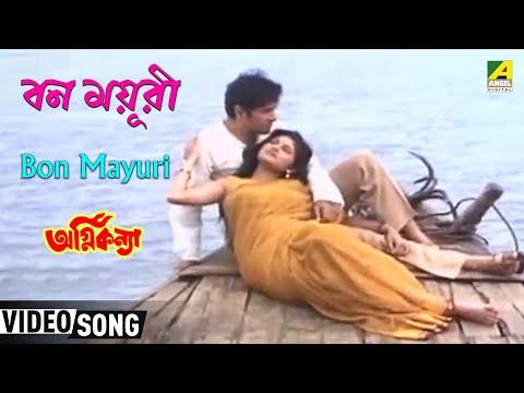 Aamar kachhe bonmyuri Amit kumat & Shikha Benerjee - Agni Kanya [1990]