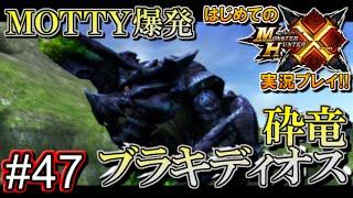 getlinkyoutube.com-【MHX】はじめてのモンスターハンタークロス実況!! #47 【モンハンX/ブラキディオス戦】