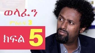 Welafen Drama Season 3 Part 5 - Ethiopian Drama