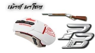 getlinkyoutube.com-Review : เม้าส์ Signo E-Sport GM-912 Macro Gaming Mouse มาโครราคาถูก สำหรับเกมส์เมอร์