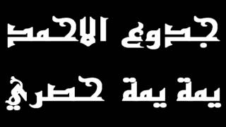 getlinkyoutube.com-جدوع الاحمد يمه يمه