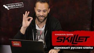 getlinkyoutube.com-Skillet: Джон Купер смотрит русские клипы (Видеосалон №22)