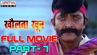 Khoulata Khoon Hindi Movie Part 7/11 - Rajasekhar, Meena, Gajala