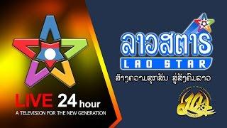 "getlinkyoutube.com-Lao Star TV Live 24 hour   ""A Television For The New Generation"""