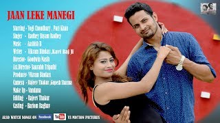 JAAN LEKE MANEGI (FULL VIDEO) - Radhey Shyam Radhey | Vikram Bindass | Latest Video Songs 2017