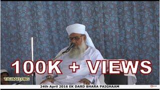 getlinkyoutube.com-EK DARD BHARA PAIGHAAM !! Zaroor Suney !!
