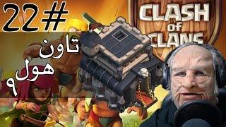 ماذا تفعل عندما تصل إلى تاون هول 9 في كلاش أوف كلانس/ الحلقة 22 clash of clans