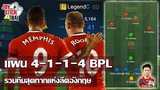 getlinkyoutube.com-แผน FIFA Online 3 - แผน 4-1-1-4 BPL ดาวทอง : รวมทีมสุดกากบอลอังกฤษ