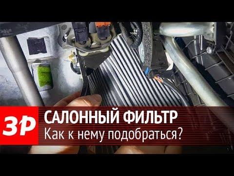 Замена салонного фильтра - видеоинструкция ЗР
