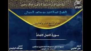 getlinkyoutube.com-سورة النمل بصوت الشيخ عبدالعزيز الدبيخي