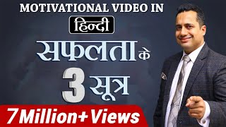 getlinkyoutube.com-सफ़लता के 3 सूत्र Motivational Video in Hindi by Mr Vivek Bindra