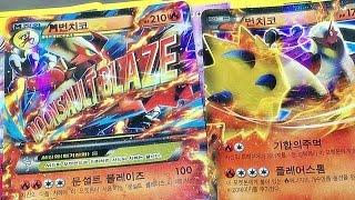 getlinkyoutube.com-M번치코 EX 포켓몬 카드게임 확장팩 세트 메가번치코 카드 장난감 구입 리뷰