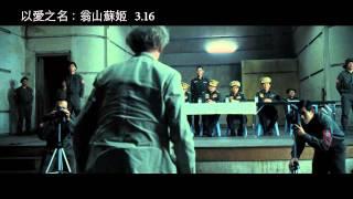 getlinkyoutube.com-電影預告:以愛之名:翁山蘇姬 3/16勇敢前行