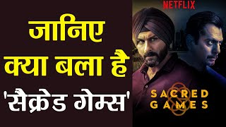 Sacred Games: Know all about Saif Ali Khan & Nawazuddin Siddiqui's CONTROVERSIAL Series | FilmiBeat