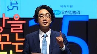 세바시 479회 워킹맘을 위한 영양, 비타민D @ 홍혜걸 의학채널 비온뒤 대표