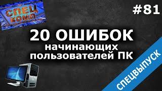 getlinkyoutube.com-ТОП 20 ОШИБОК пользователей ПК и 20 ЛАЙФХАКОВ. СПЕЦВЫПУСК