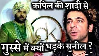 Why Sunil Grover geta ANGRY after Kapil Sharma's Wedding ?