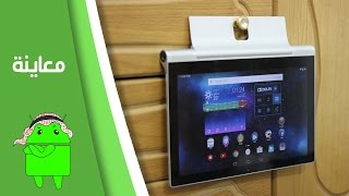 معاينة الـ Yoga Tablet 2 Pro من لينوفو
