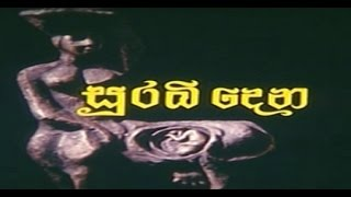 Surabi Dena Sinhala Movie