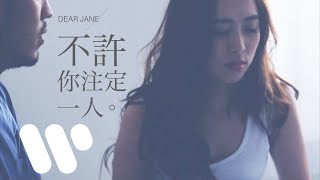 getlinkyoutube.com-Dear Jane - 不許你注定一人 Never Be Alone (Official Music Video)