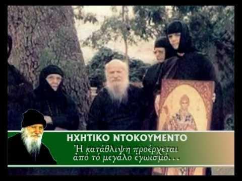 ΝΤΟΚΙΜΑΝΤΕΡ - Γέρων Πορφύριος ο Καυσοκαλυβίτης