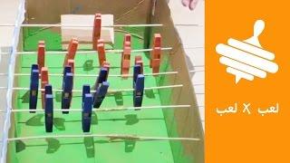 طريقة عمل لعبة فيفا يدوي (فوسبول foosball) للأطفال |  لعب x لعب