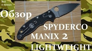 getlinkyoutube.com-SPYDERCO MANIX 2 LIGHTWEIGHT обзор