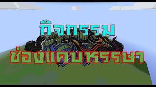 getlinkyoutube.com-[Minecraft] กิจกรรม ช่องแคบหรรษา strait Happy เซิฟ SayOuiMinecraft