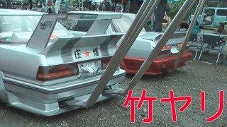 getlinkyoutube.com-爆音 街道レーサー 竹ヤリマフラー 旧車
