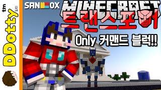getlinkyoutube.com-변신 로봇!! [트랜스포머: 커맨드 블럭] 마인크래프트 Minecraft - Transformer - [도티]