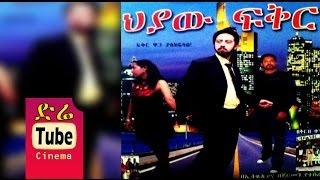 getlinkyoutube.com-Hiyaw Fikir (ህያው ፍቅር) Latest Ethiopian Movie from DireTube Cinema