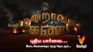 getlinkyoutube.com-Moondravathu Kann - (23.02.2017)|[Epi -14]