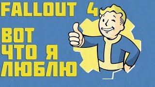 getlinkyoutube.com-Fallout 4 - Лучшие изменения в геймплее.