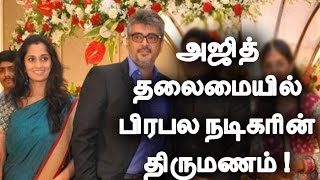 Ajith's Presence Famous Actor Married ? | Thala  Ajith | Tamil Movie Hot News