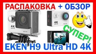 getlinkyoutube.com-СУПЕР ЭКШН КАМЕРА! EKEN H9 Ultra HD 4K Action Camera