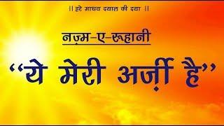 Hare Madhav | Nazm-e-Ruhani | Ye Meri Arzi Hai