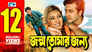 getlinkyoutube.com-Jonmo Tomar Jonno | Full HD Bangla Movie | Shakib Khan | Apu Biswas