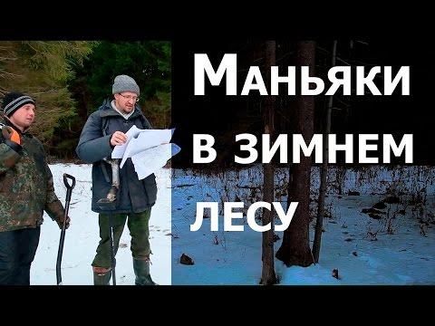 Маньяки в зимнем лесу