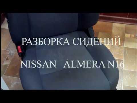 Разборка и ремонт сидений NISSAN Almera N16. Часть 1.Разборка.