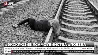 getlinkyoutube.com-Две 15-летние девочки попали под поезд в Подмосковье