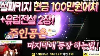 피파3 빅윈★설패키지 현금 100만원어치+유레 2장 - 주인공은 마지막에 등장하는 법!